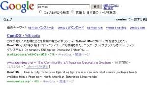 GoogleでCentos検索