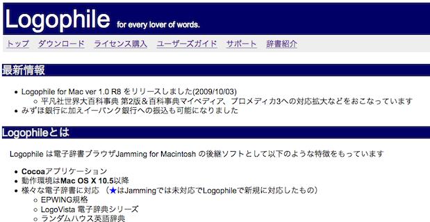logophile_site