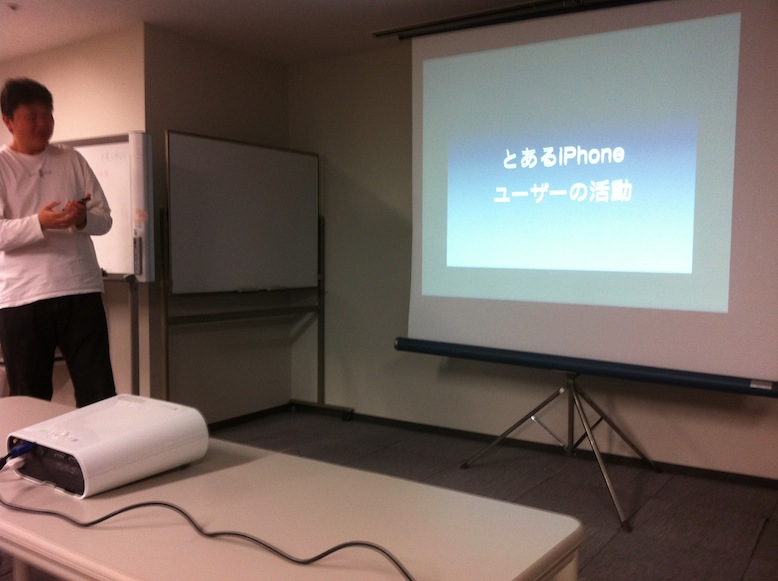 iPhone勉強会(Sendai.iPhone #1)