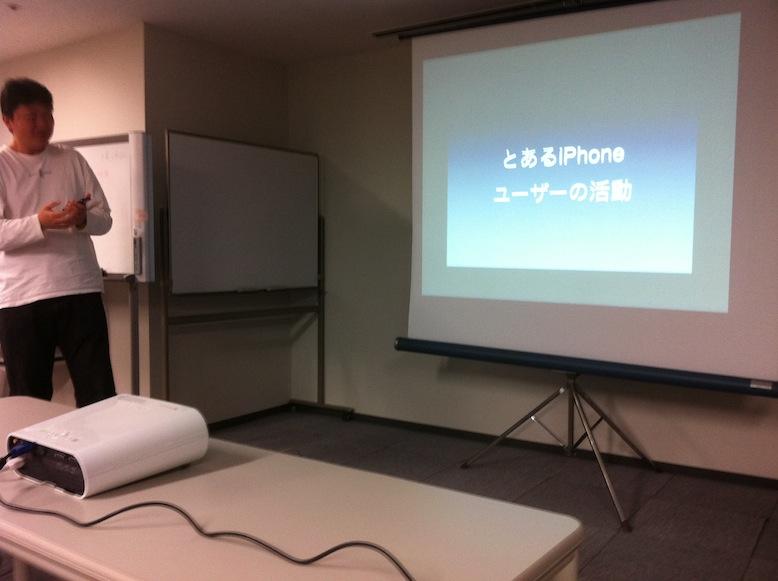 iPhone勉強会(Sendai.iPhone #1)
