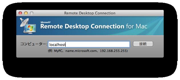 リモートデスクトップへ接続