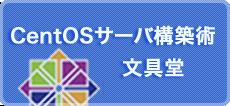 CentOSサーバ構築術 文具堂