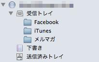 Thunderbirdのメールボックス