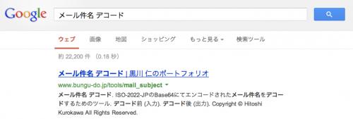 メール件名 デコード Google検索