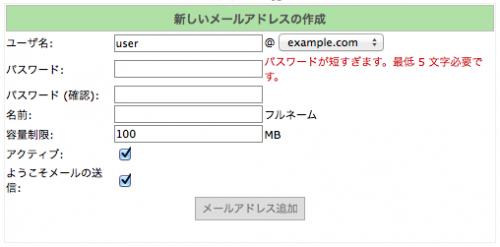 Postfix Admin